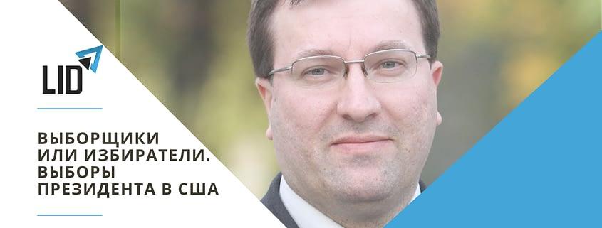 Выборщики_Ру